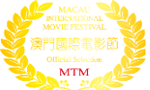 RAMA Group partner Macau Film Festival