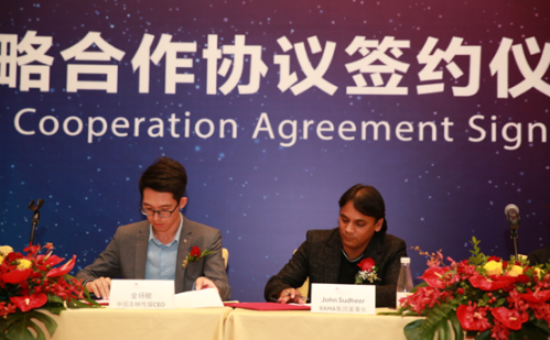 RAMA Group and UING Media held a strategic cooperation signing conference